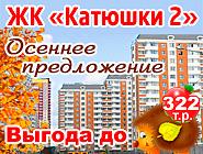 Лобня, мкр. «Катюшки 2» Квартиры от 2,77 млн рублей. Ключи
